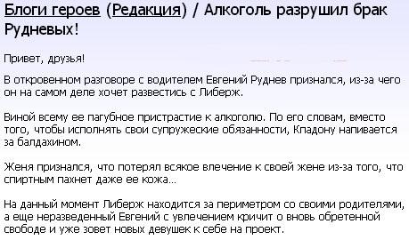 Евгений Руднев разоткровенничался про свои отношения с Либерж Кпадону