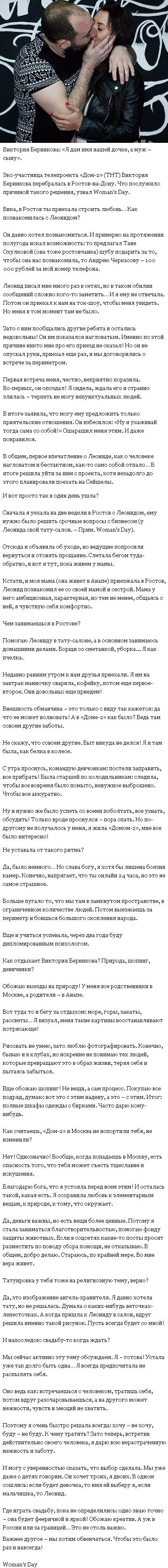 Виктория Берникова поделилась планам на будущее