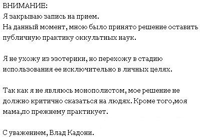 Влад Кадони сделал важное заявление