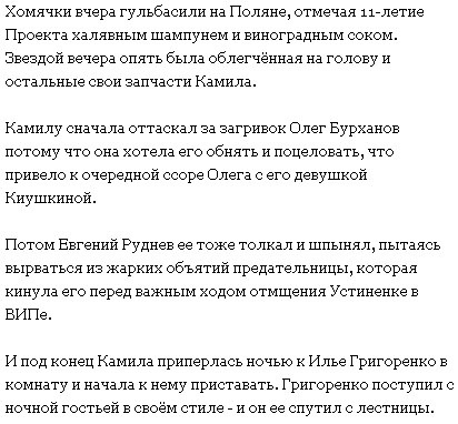 Камила Коробейникова предложила секс трём парням