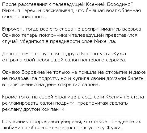 Ксения Бородина рассорилась с Екатериной Жужей