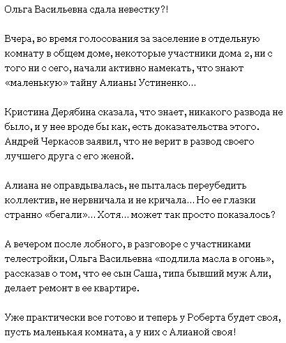 Ольга Васильевна проболталась на счёт Алианы Устиненко