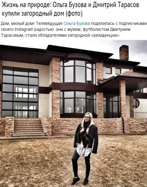 Первое фото роскошного дома купленного Ольгой Бузовой