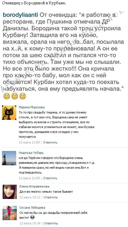 Ксения Бородина устроила разнос Курбану Омарову