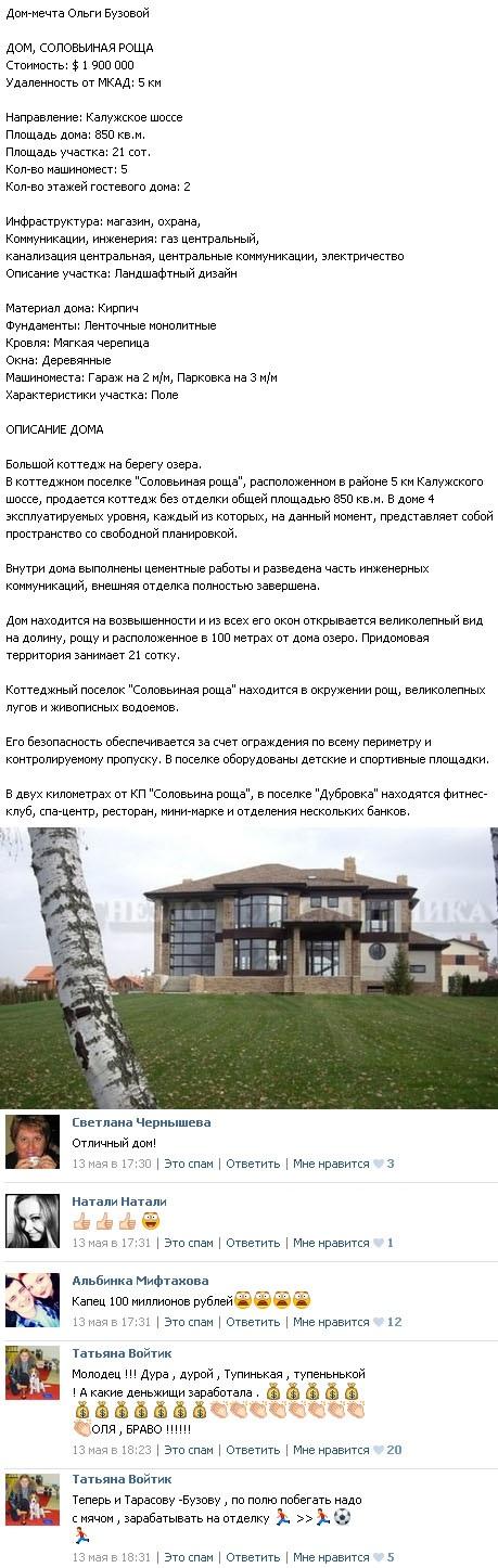 Стала известна сумма за новый дом уплаченная Ольгой Бузовой