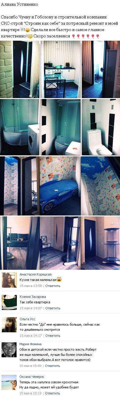 Алиана Устиненкозакончила ремонт в своей квартире