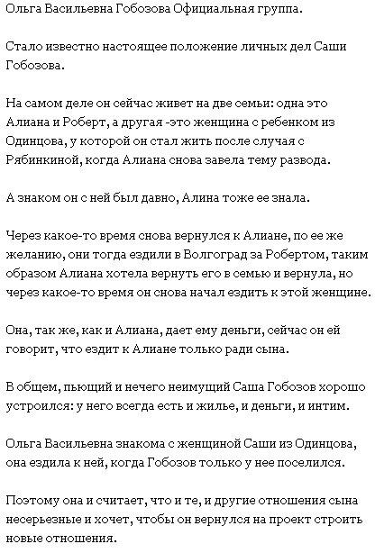 Алиана Устиненко знает про женщину которая содержит Гобозова