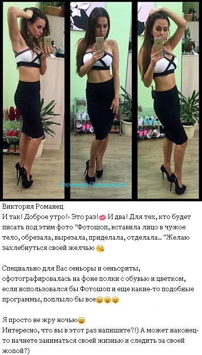 Виктория Романец показала свою фигуру без фотошопа