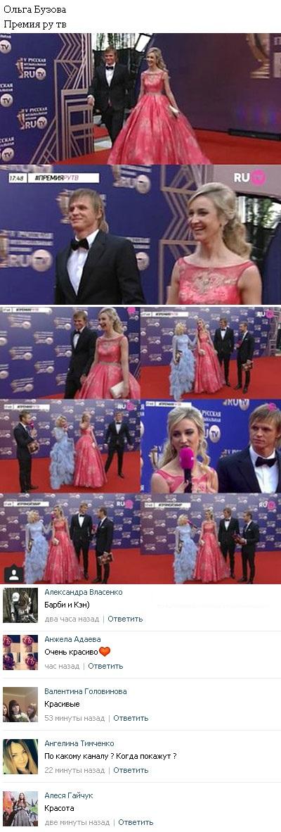 Ольга Бузова прошла по красной дорожке в потрясающем платье