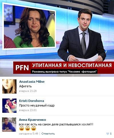 Пользователи обсудили безобразный кадр с Викторией Романец