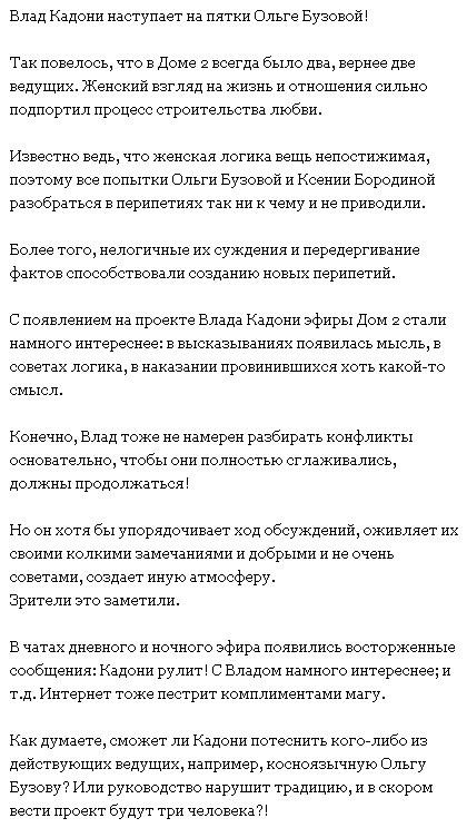 Влад Кадони может потеснить Ольгу Бузову
