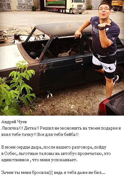 Андрей Чуев подготовил позорный подарок Анастасии Лисовой
