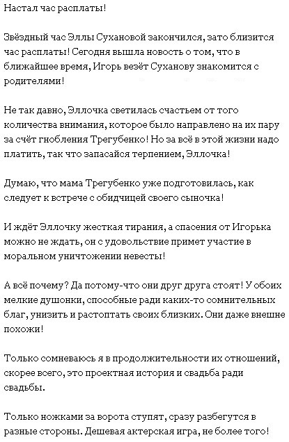 Для Эллы Сухановой настал час расплаты