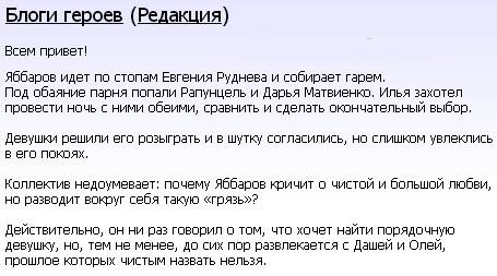 Ольга Рапунцель и Дарья Боско легли в постель к Илье Яббарову