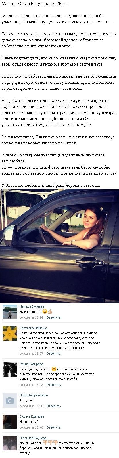 Фото машины на которую заработала Ольга Рапунцель