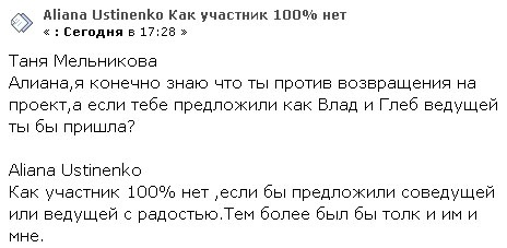Алиана Устиненко озвучила условия своего возвращения на проект