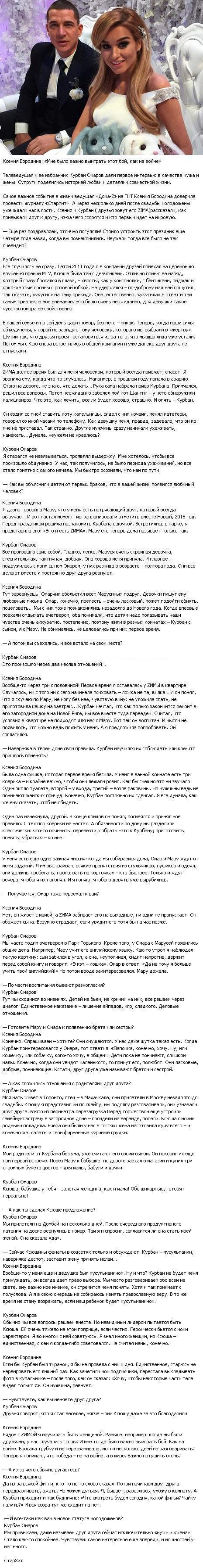 Ксения Бородина откровенно рассказала об отношениях и знакомстве с Курбаном Омаровым