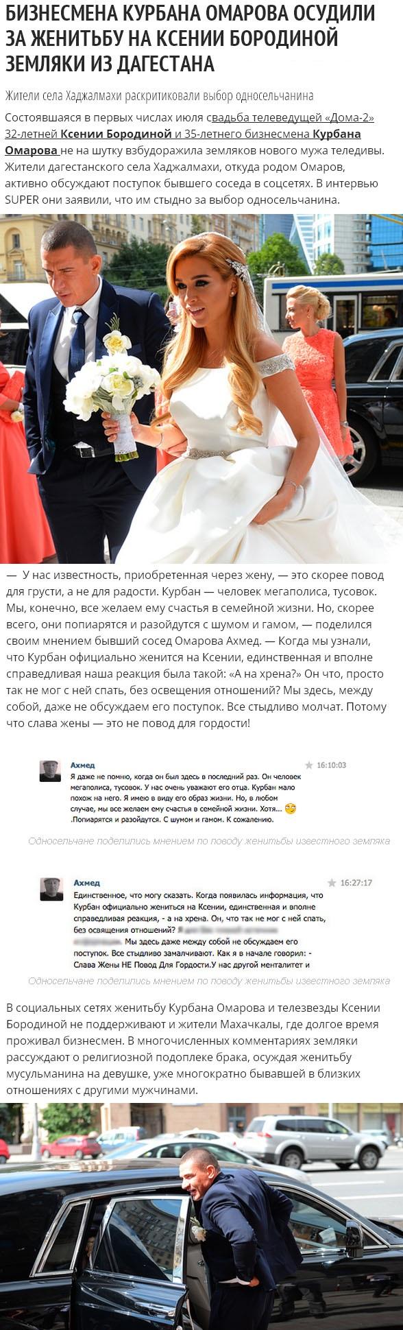 Земляки Курбана Омарова осудили его союз с Ксенией Бородиной