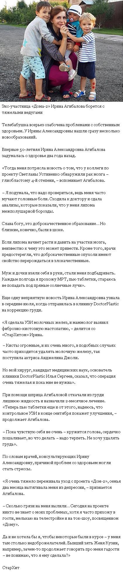 У Ирины Александровны диагностирована опухоль головного мозга