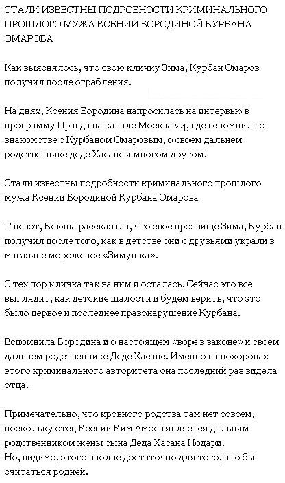 Ксения Бородина раскрыла один из секретов Курбана Омарова