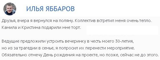 В семье Ильи Яббарова случилась трагедия