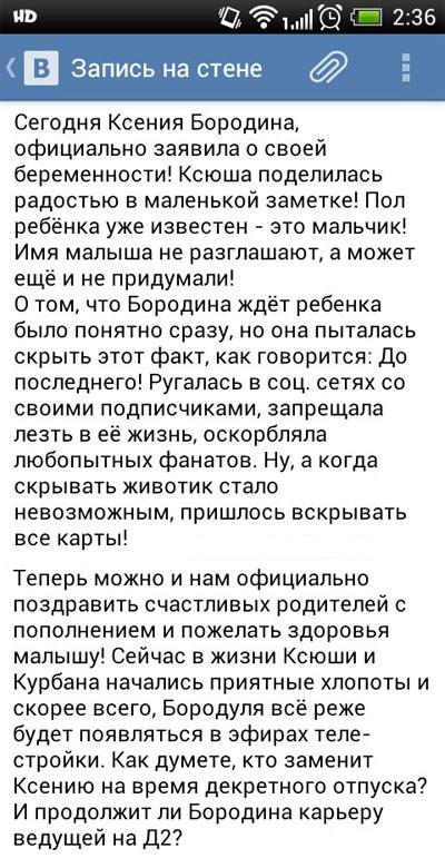 Известен пол ребёнка Ксении Бородиной