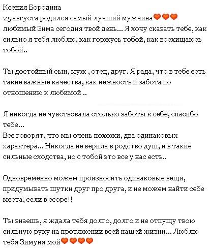 Ксения Бородина опубликовала видео в честь дня рождения Курбана Омарова