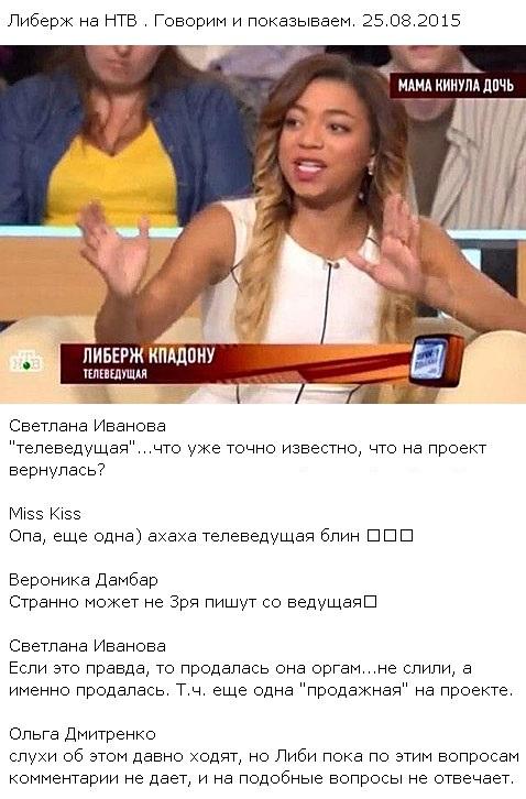 На канале НТВ подтвердились слухи про Либерж Кпадону