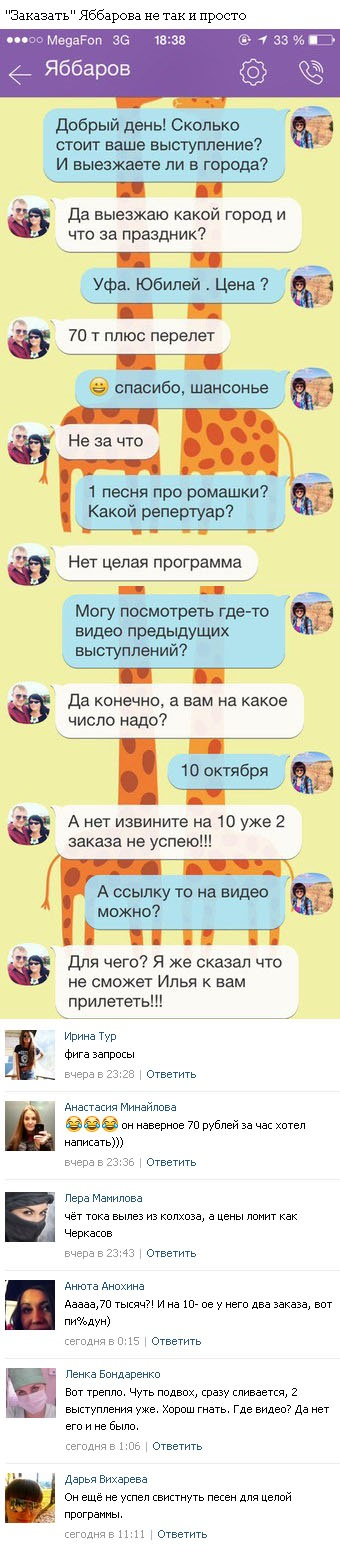 Илья Яббаров озвучил расценки за свое выступление