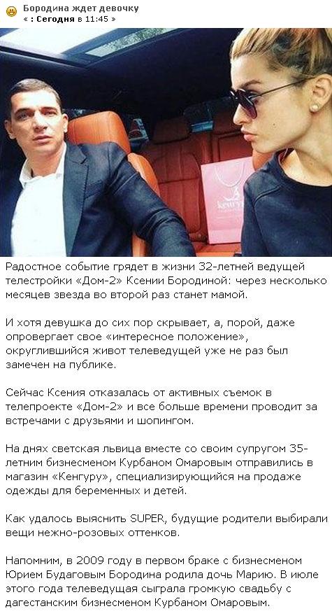 Стал известен пол будущего ребенка Ксении Бородиной