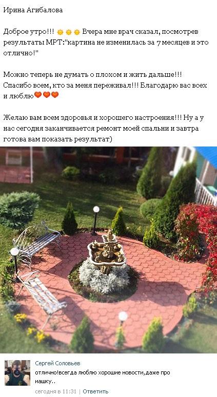 Ирина Александровна объявила результаты обследования опухоли головного мозга