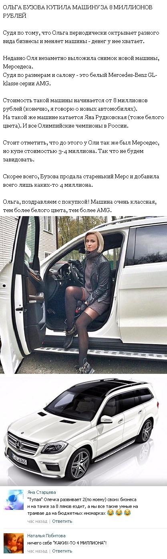 Ольга Бузова купила машину за 8 миллионов рублей