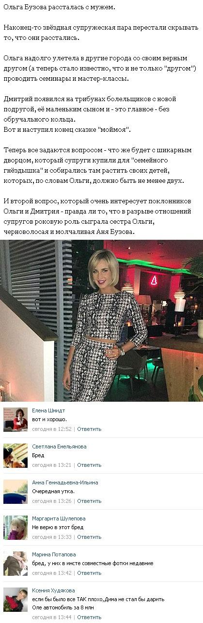 СМИ сообщили о расставании Ольги Бузовой с Дмитрием Тарасовым