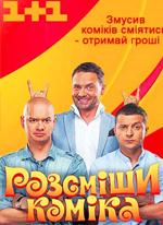 Рассмеши комика 12 сезон (1-й выпуск / эфир 17.09.2016) смотреть онлайн