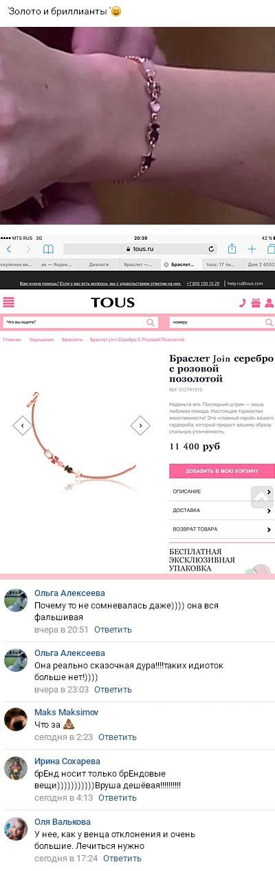 Якобы дорогой браслет Ольги Рапунцель найден на дешёвом сайте