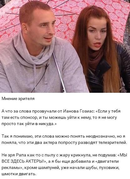 В пылу ссоры Константин Иванов проболтался про спонсора Александры Гозиас