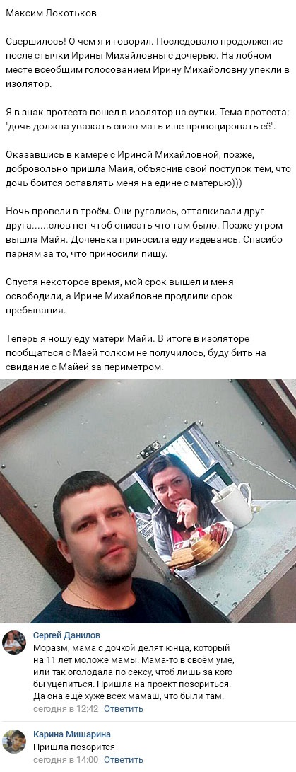 Ирина Михайловна Донцова и Майя Донцова провели ночь с одним мужчиной