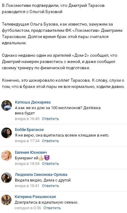 Развод Дмитрия Тарасова и Ольги Бузовой постепенно подтверждается