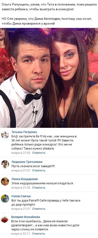 Ольга Рапунцель рвала и метала узнав о беременности Таты Абрамсон