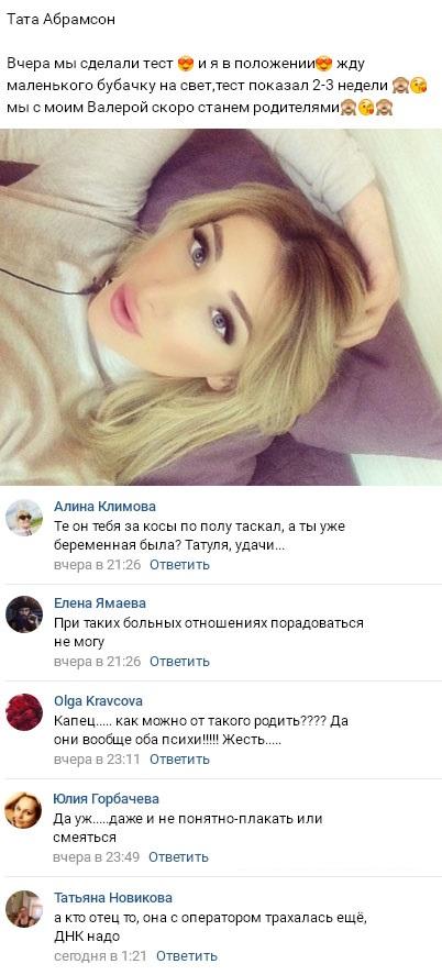 Стал известен срок беременности Таты Абрамсон