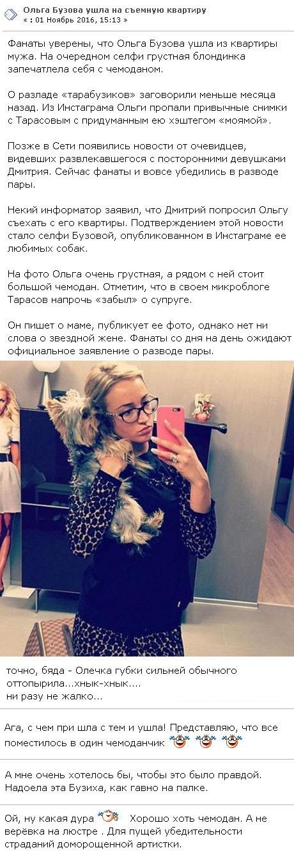 Ольга Бузова сбежала от Дмитрия Тарасова в съёмную квартиру