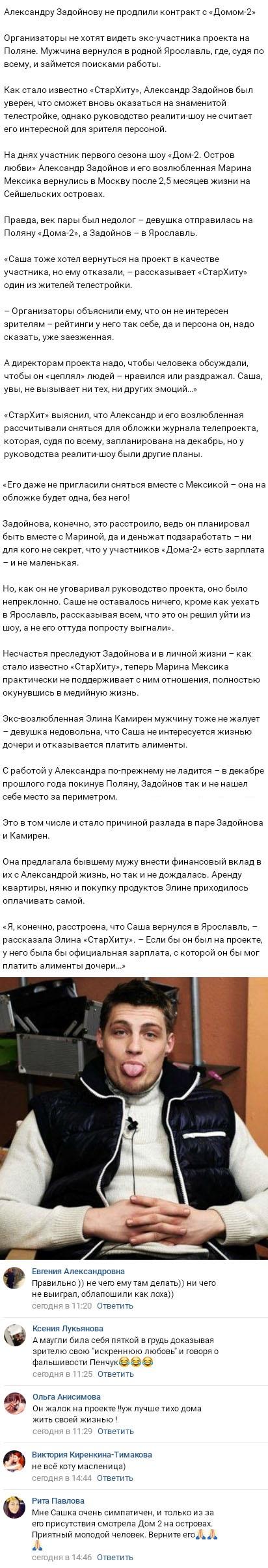 Марина Мексика кинула Задойнова после возвращения в Москву