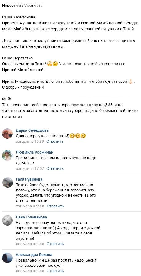 Тата покрыла матом Ирину Михайловну