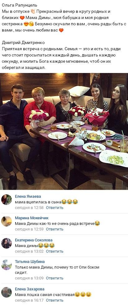 Лицо мамы Дмитренко при знакомстве с Рапунцель