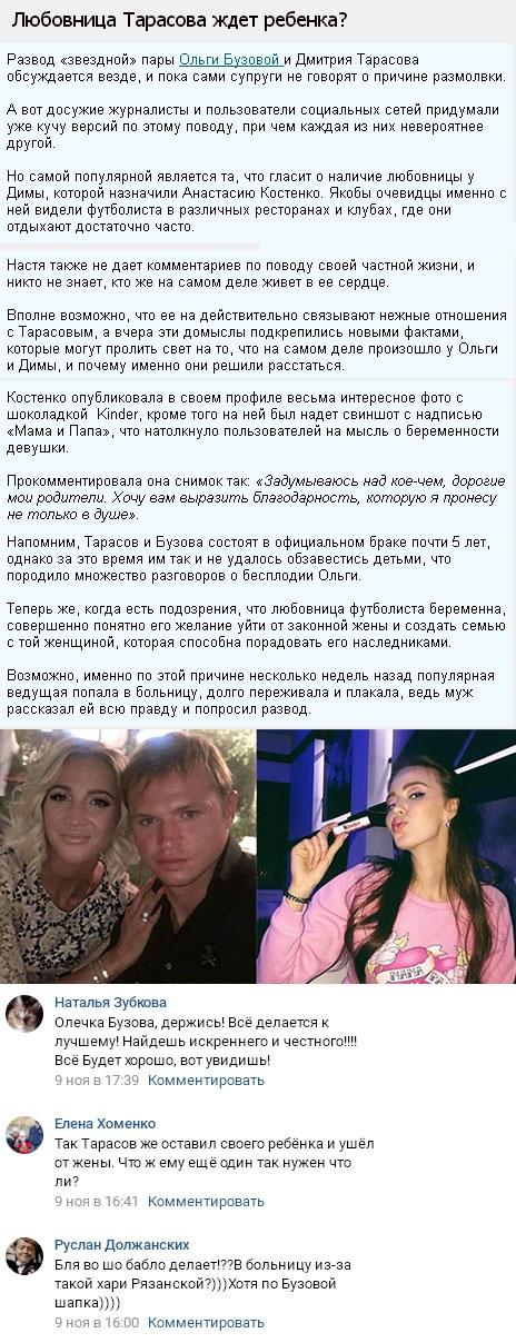 Любовница Димы Тарасова ждёт ребёнка