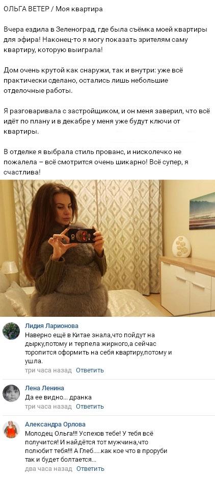 Ольга Ветер в восторге от новой квартиры