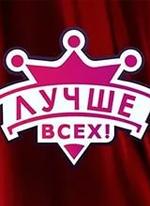 Лучше всех на Первом канале 16.09.2018 смотреть онлайн