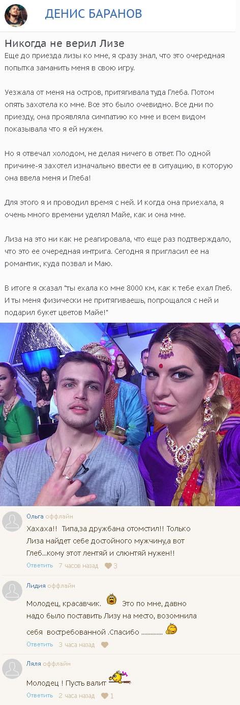 Елизавете Полыгаловой отомстили за Глеба Жемчугова