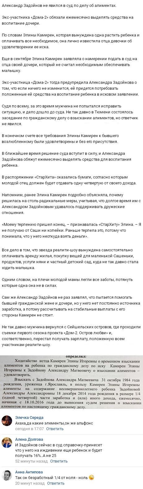 Вердикт по делу Александра Задойнова и Элины Карякиной