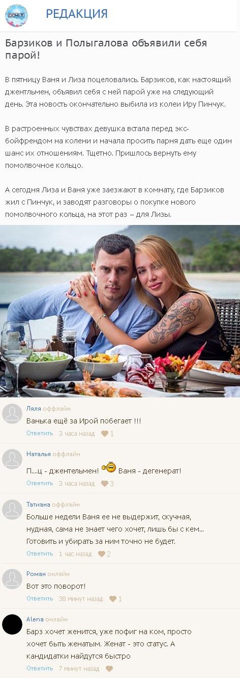 На ТНТ 3 декабря покажут небывалое унижение Ирины Пинчук